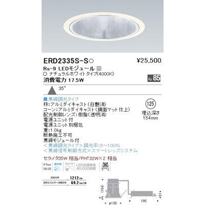 遠藤照明 LEDZ Rs series グレアレスベースダウンライト ERD2335S-S