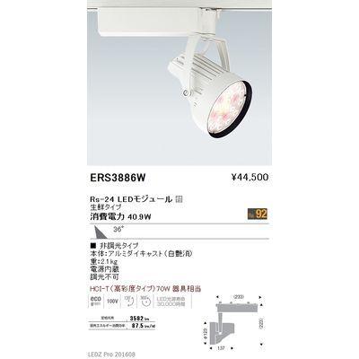遠藤照明 LEDZ Rs series 生鮮食品用照明(スポットライト) ERS3886W