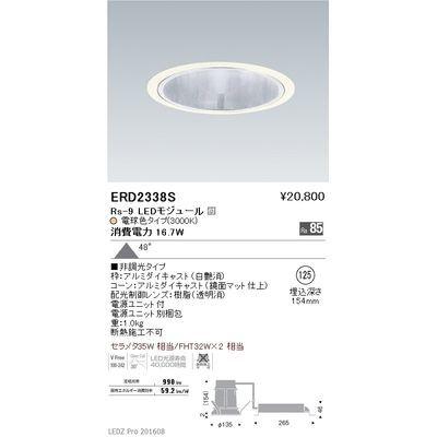 遠藤照明 LEDZ Rs series グレアレスベースダウンライト ERD2338S