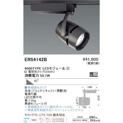 遠藤照明 LEDZ ARCHI series スポットライト ERS4142B