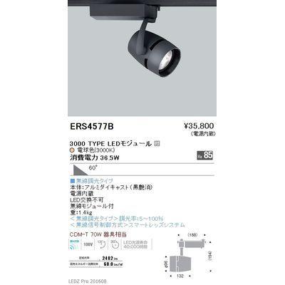遠藤照明 LEDZ ARCHI series スポットライト ERS4577B