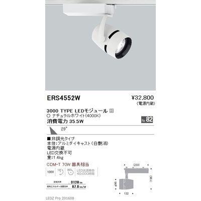 遠藤照明 LEDZ ARCHI series スポットライト ERS4552W
