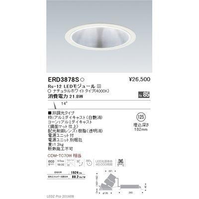 遠藤照明 LEDZ Rs series グレアレス ユニバーサルダウンライト ERD3878S