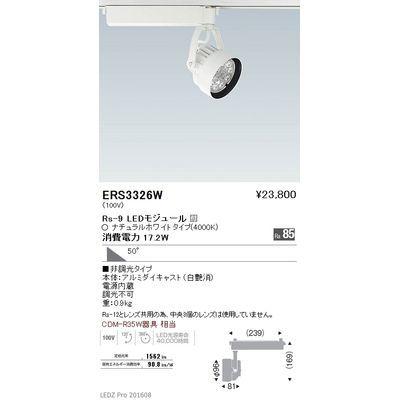 遠藤照明 LEDZ Rs series スポットライト ERS3326W