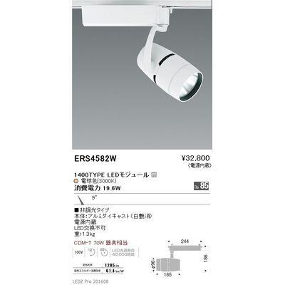 遠藤照明 LEDZ ARCHI series スポットライト ERS4582W
