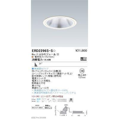 遠藤照明 LEDZ Rs series グレアレス ユニバーサルダウンライト ERD2296S-S