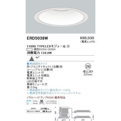 遠藤照明 LEDZ HALL series 調色ベースダウンライト ERD5038W