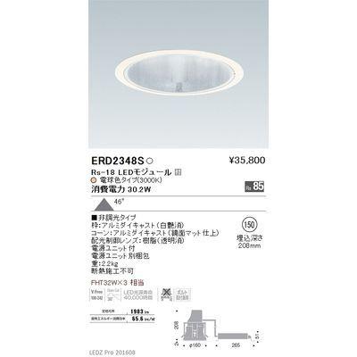 遠藤照明 LEDZ Rs series グレアレスベースダウンライト ERD2348S