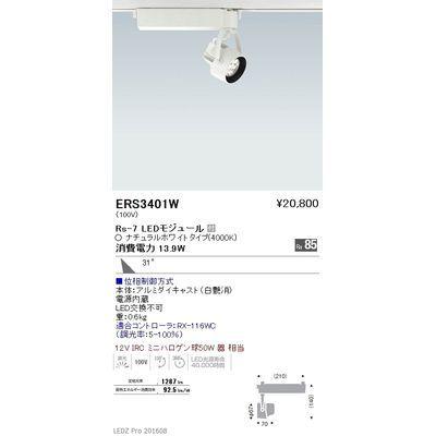 遠藤照明 LEDZ Rs series スポットライト ERS3401W