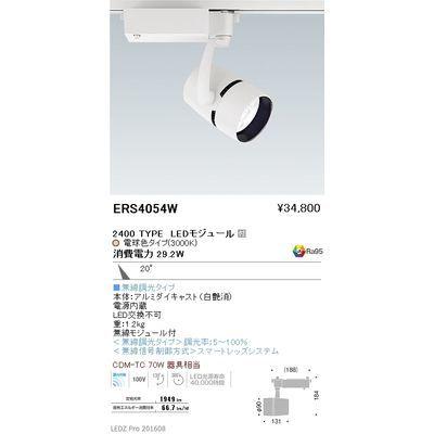 遠藤照明 LEDZ ARCHI series スポットライト ERS4054W