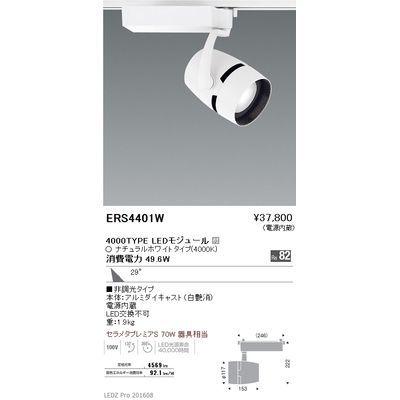 遠藤照明 LEDZ ARCHI series スポットライト ERS4401W