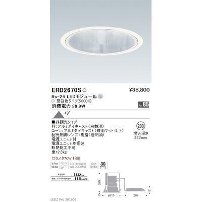 遠藤照明 LEDZ Rs series グレアレスベースダウンライト ERD2670S