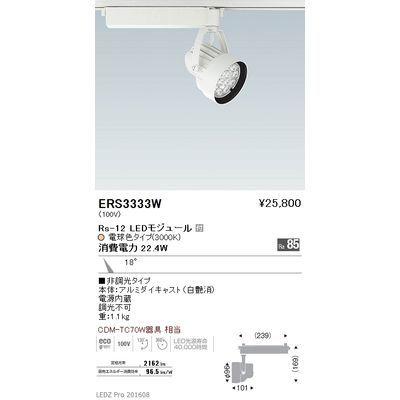 遠藤照明 LEDZ Rs series スポットライト ERS3333W
