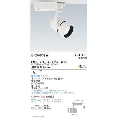 遠藤照明 LEDZ ARCHI series スポットライト ERS4852W