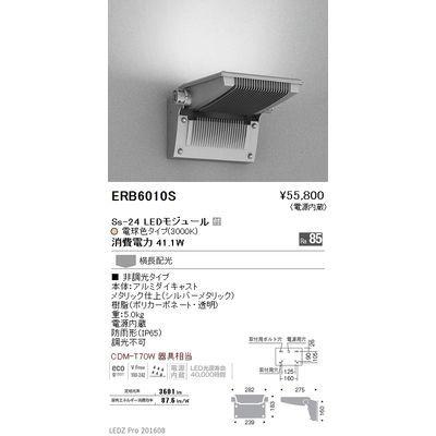 遠藤照明 LEDZ Ss series アウトドアテクニカルブラケット ERB6010S