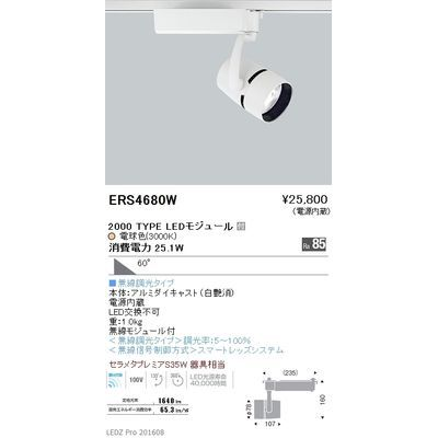 遠藤照明 LEDZ ARCHI series スポットライト ERS4680W