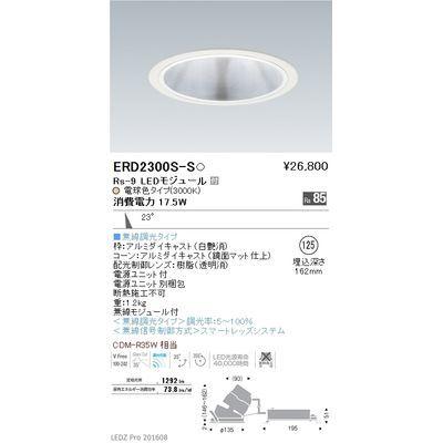 遠藤照明 LEDZ Rs series グレアレス ユニバーサルダウンライト ERD2300S-S