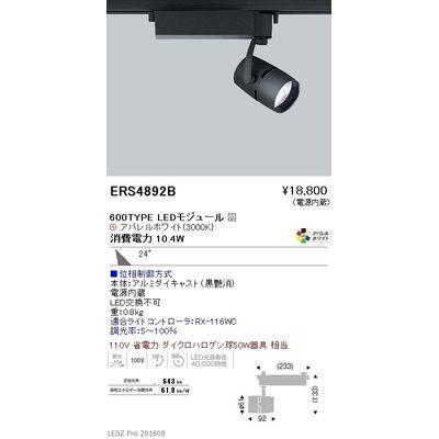 遠藤照明 LEDZ ARCHI series スポットライト ERS4892B【納期目安:1ヶ月】
