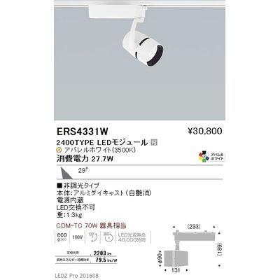 遠藤照明 LEDZ ARCHI series スポットライト ERS4331W