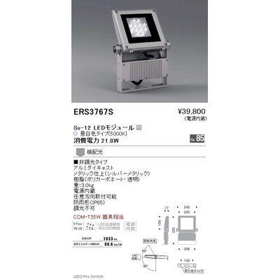 遠藤照明 LEDZ Ss series アウトドアスポットライト(看板灯) ERS3767S