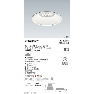 遠藤照明 LEDZ Rs series 防湿形ベースダウンライト ERD2663W