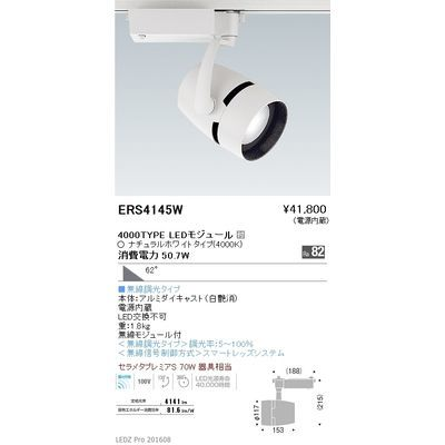 遠藤照明 LEDZ ARCHI series スポットライト ERS4145W