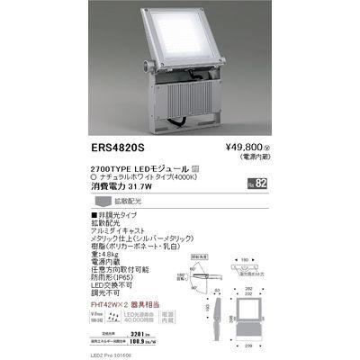 遠藤照明 LEDZ Mid Power series アウトドアスポットライト(看板灯) ERS4820S