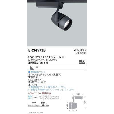 遠藤照明 LEDZ ARCHI series スポットライト ERS4573B