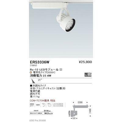 遠藤照明 LEDZ Rs series スポットライト ERS3336W