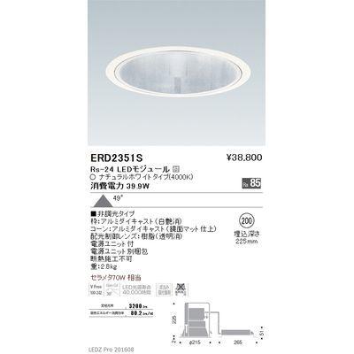 遠藤照明 LEDZ Rs series グレアレスベースダウンライト ERD2351S