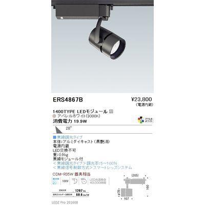 遠藤照明 LEDZ ARCHI series スポットライト ERS4867B