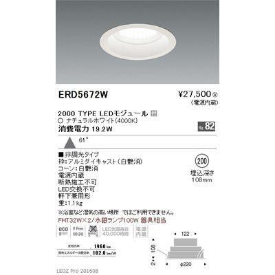 遠藤照明 LEDZ Mid Power series 軒下用ベースダウンライト ERD5672W