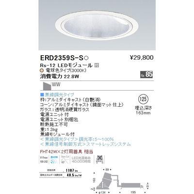 遠藤照明 LEDZ Rs series グレアレスウォールウォッシャーダウンライト ERD2359S-S