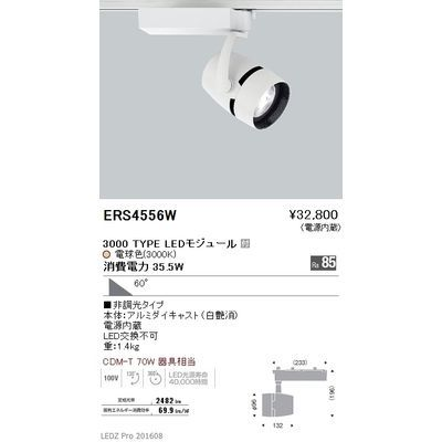 遠藤照明 LEDZ ARCHI series スポットライト ERS4556W