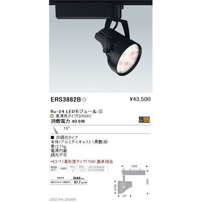遠藤照明 LEDZ Rs series 生鮮食品用照明(スポットライト) ERS3882B