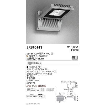 遠藤照明 LEDZ Ss series アウトドアテクニカルブラケット ERB6014S