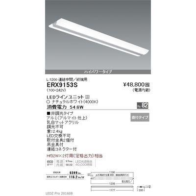 遠藤照明 LEDZ SOLID TUBE series デザインベースライト ウィングタイプ ERX9153S