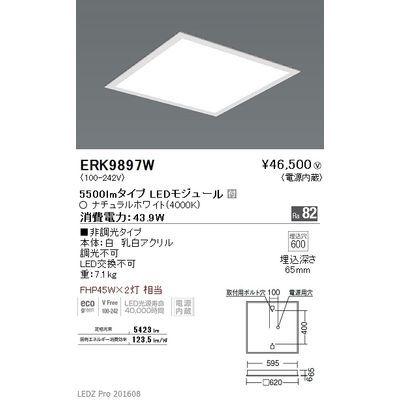 遠藤照明 LEDZ FLAT BASE series スクエアベースライト 下面乳白パネル形 ERK9897W