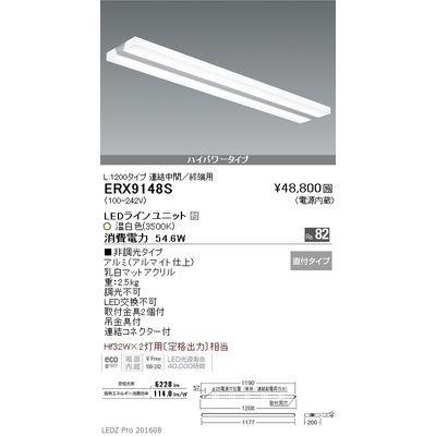 遠藤照明 LEDZ SOLID TUBE series デザインベースライト ウィングタイプ ERX9148S