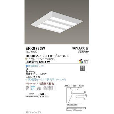 遠藤照明 LEDZ SD series スクエアベースライト 下面開放形 ERK9783W