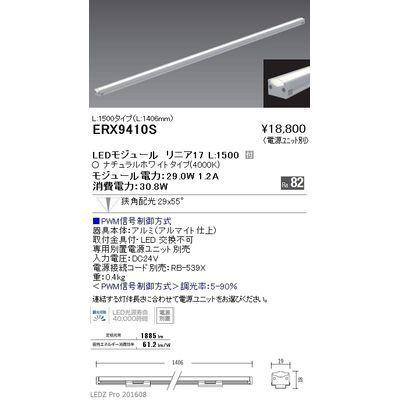 遠藤照明 LEDZ Linear17 series/Special LEDZ series 間接照明/ディスプレイライト(棚下ライン照明) ERX9410S