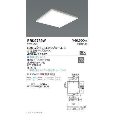 遠藤照明 LEDZ FLAT BASE series スクエアベースライト 下面乳白パネル形 ERK9739W