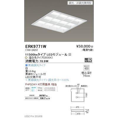 遠藤照明 LEDZ SD series スクエアベースライト 白ルーバ形 ERK9771W