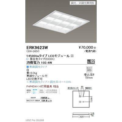 遠藤照明 LEDZ SD series スクエアベースライト 白ルーバ形 ERK9623W