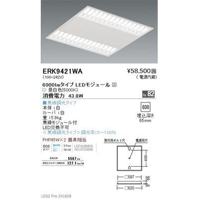 遠藤照明 LEDZ SQUARE SOLID series スクエアベースライト 白ルーバ形 ERK9421WA