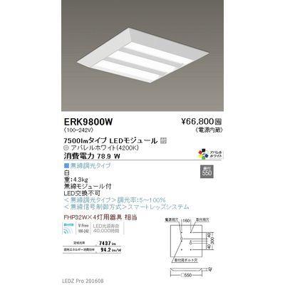 遠藤照明 LEDZ SD series スクエアベースライト 下面開放形 ERK9800W