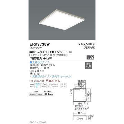 遠藤照明 LEDZ FLAT BASE series スクエアベースライト 下面乳白パネル形 ERK9738W