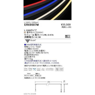 遠藤照明 LEDZ series 間接照明(屋内外兼用) ERX9507M