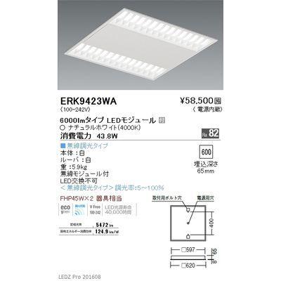 遠藤照明 LEDZ SQUARE SOLID series スクエアベースライト 白ルーバ形 ERK9423WA