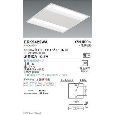 遠藤照明 LEDZ SQUARE SOLID series スクエアベースライト 下面開放形 ERK9422WA